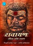 रावायण - Ravayan: लीला ऑफ रावण - Leela Of Ravan (Hindi Edition)