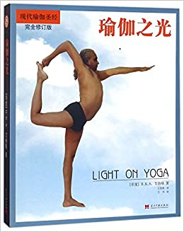 Light on Yoga (Chinese Edition): B. K. S. Iyengar ...