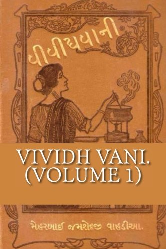 Vividh Vani. (Volume 1): In Gujarati Language. Volume 1. by Meherbai Jamshedji Nusserwanji Wadia by CreateSpace Independent Publishing Platform