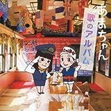 Amachan Uta No Album by Imports (2013-08-28)