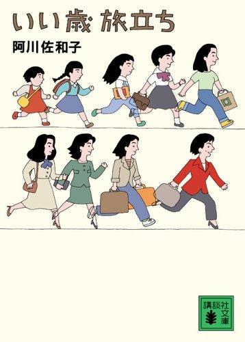 いい歳旅立ち (講談社文庫)