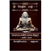 வெள்ளயங்கிரி மலை சித்தர்: 'தி  வேதிக்  பாத்' - 1 (The Vedic Path ) (Tamil Edition)