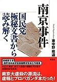 南京事件 国民党極秘文書から読み解く