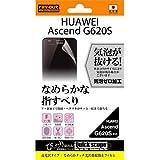 レイ・アウト HUAWEI Ascend G620S なめらかタッチ光沢指紋防止フィルム RT-AG620SF/C1