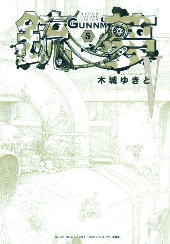 銃夢 5―HYPER FUTURE VISION (ULTRA JUMP愛蔵版)