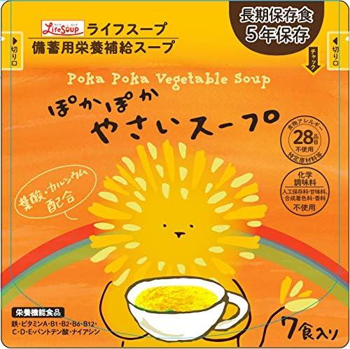 【備蓄用栄養補給スープ】ライフスープ(7食分)