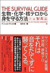 Seibutsu kagaku kaku tero kara mi o mamoru hōhō
