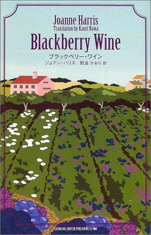 ブラックベリー・ワイン (BOOK PLUS)