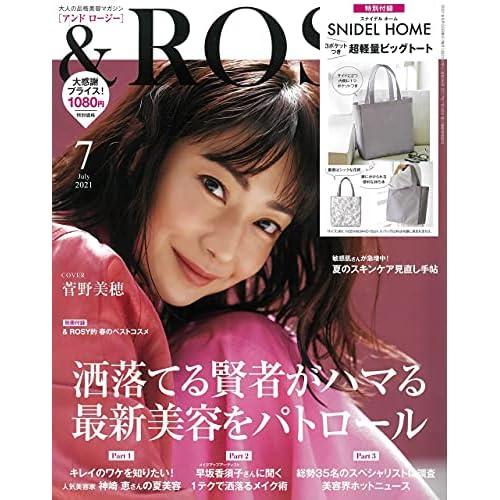 &ROSY 2021年 7月号 表紙画像