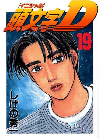頭文字D(19) (ヤンマガKCスペシャル)