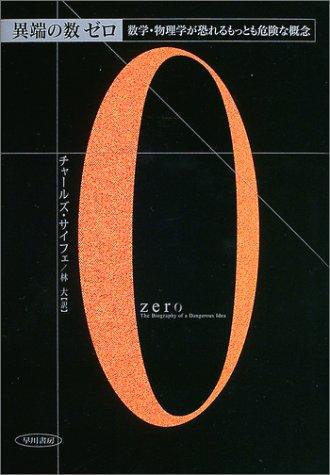 異端の数ゼロ―数学・物理学が恐れるもっとも危険な概念