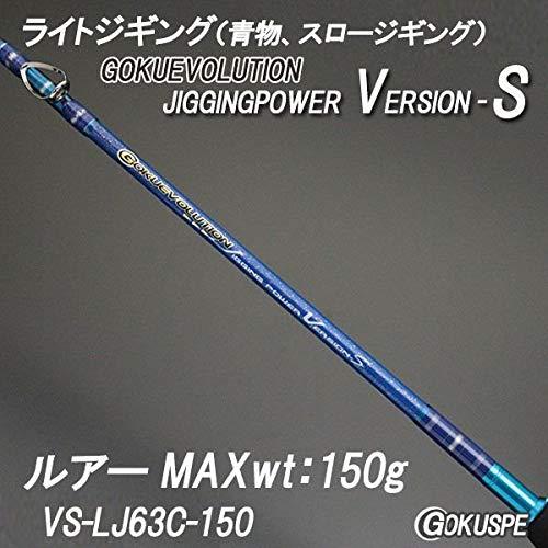 竿袋なし 青物ジギング ゴクエボリューション ジギングパワー バージョンS VS-LJ63C-150 ベイト (out-is-90245)   B07QK1184Q