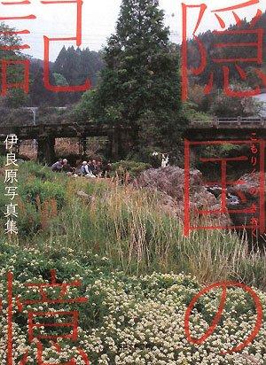 隠国(こもりく)の記憶―伊良原写真集