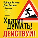Beyond Positive Thinking [Russian Edition]: A No-Nonsense Formula for Getting the Results You Want | Robert Anthony