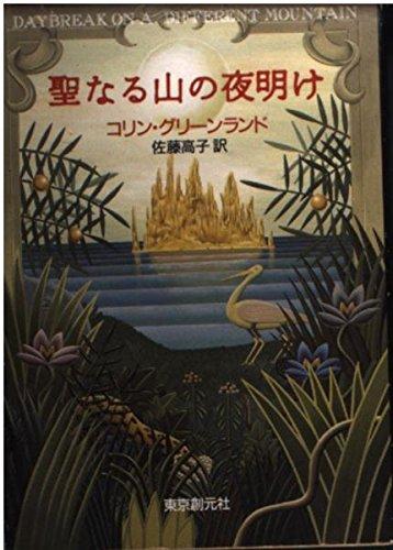 聖なる山の夜明け (創元推理文庫)