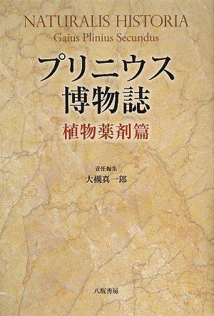 Read Online Puriniusu hakubutsushi. shokubutsu yakuzaihen pdf epub