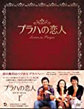 [DVD]プラハの恋人 DVD BOX I