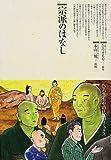 宗派のはなし (仏教コミックス―ほとけの道を歩む)