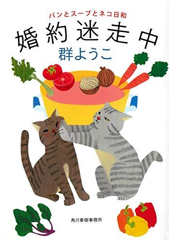 婚約迷走中 パンとスープとネコ日和 (ハルキ文庫)