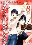 天にひびき 8 (ヤングキングコミックス)