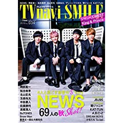 TVnavi SMILE 最新号 サムネイル
