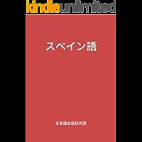 Spanish (Japanese Edition)