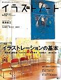 イラストノート no.17―描く人のためのメイキングマガジン イラストレーションの基本 (Seibundo mook)
