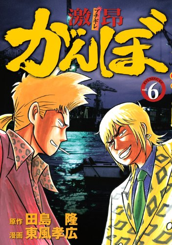 Gekkou Ganbo (Buchigire) [Japanese Edition] Vol.6 ebook