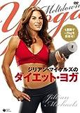 ジリアン・マイケルズのダイエット・ヨガ DVD