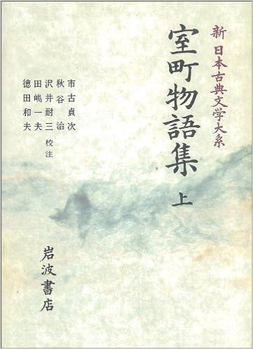 室町物語集 上 (新日本古典文学...