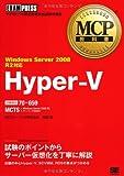 MCP教科書 Hyper-V(試験番号:70-659)Windows Server 2008 R2対応