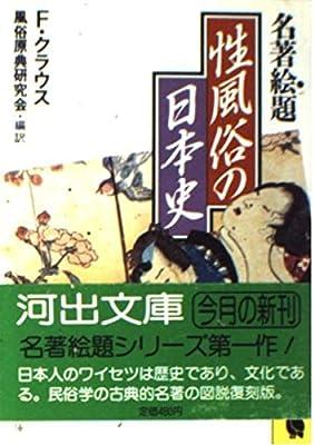 名著絵題 性風俗の日本史 (河出文庫)   フリードリヒ・S. クラウス ...