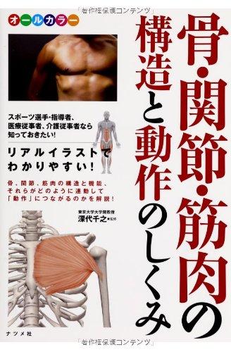 オールカラー 骨・関節・筋肉の構造と動作のしくみ