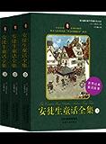 安徒生童话全集(经典珍藏版)(套装共3册)