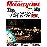Motorcyclist 2018年11月号