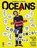 OCEANS 2019年5月号