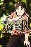 金田一少年の事件簿R(2) (講談社コミックス)