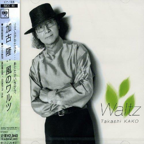 Kaze Surprise price No Waltz Ranking TOP20
