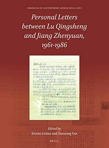 Personal Letters between Lu Qingsheng and Jiang Zhenyuan, 1961-1986 (Chronicles of Contemporary Chinese Social Life)