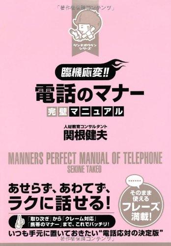 [臨機応変‼]電話のマナー完璧マニュアル (リンキオウヘンシリーズ)