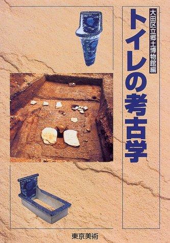 トイレの考古学