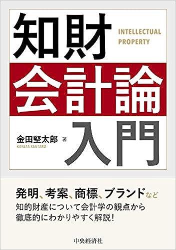 知財会計論入門 | 金田堅太郎 |本 | 通販 | Amazon