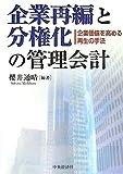 img - for Kigyo   saihen to bunkenka no kanri kaikei : Kigyo   kachi o takameru saisei no shuho   book / textbook / text book
