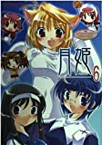 Blue Blue Glass Moon Under The Crimson Air Vol. 6 (Tsukihime) (in Japanese)