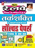 Kiran'S Railway Technical, Non Technical And Group 'D' Reasoning Chapterwise Solved Papers 1996 To Till Date (Hindi) - 2133