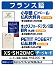 Casio electronic dictionary additional content microSD version Robert Buddha Kazuhiro Dictionary Oxford French Dictionary XS-SH20MC