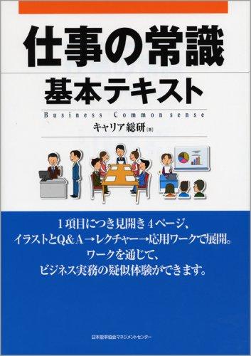 Read Online Shigoto no jōshiki kihon tekisuto. PDF