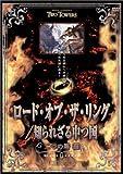ロード・オブ・ザ・リング 知られざる中つ国 '二つの塔編' [DVD]