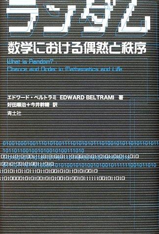 ランダム―数学における偶然と秩序