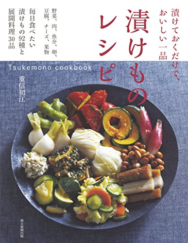 漬けものレシピ